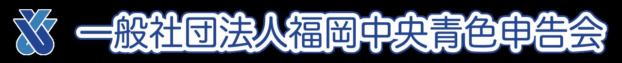 一般社団法人福岡中央青色申告会